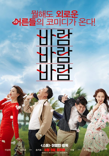 "The plot of the Korean comedy film ""Wind, Wind, Wind"""