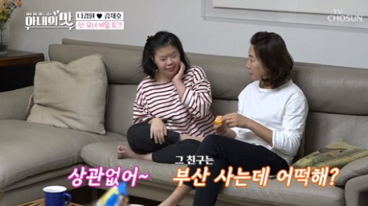 The wife's taste, Na Kyung-won's daughter, Kim Yu-na Down syndrome