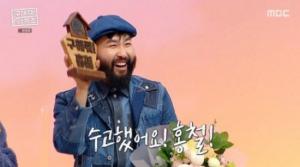 No Hong-chul