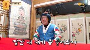 Lee Kyung-kyu's
