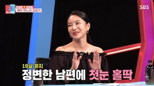 Kim Yoon-ji's husband's father's friend's son fell in love