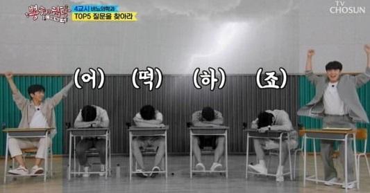 Jang Min-ho, Young-tak, Lee Chan-won and Kim Hee-jae Shocked